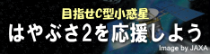 Hayabusa2_1